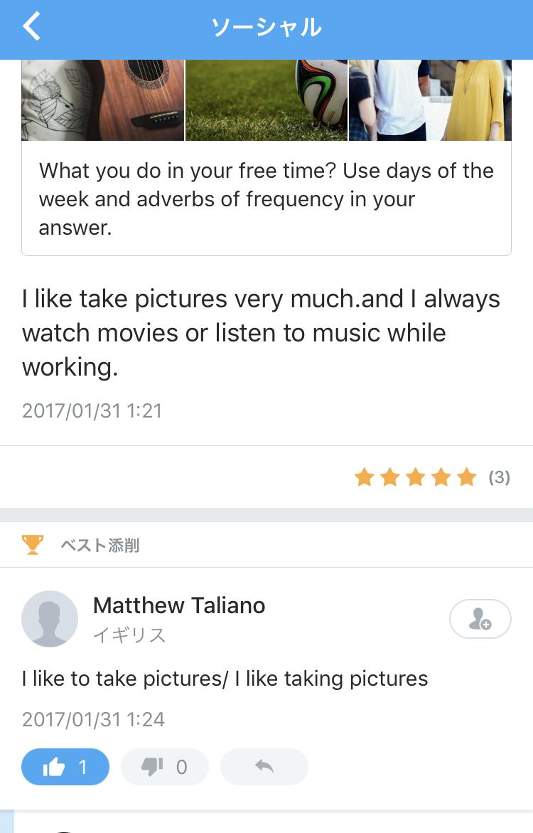 語学学習アプリ busuu に会話機能が追加!録音してネイティブに採点してもらえる!