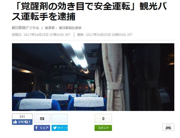 Huffingtonpost.jp の事件イメージ画像として写真を使用して頂きました。