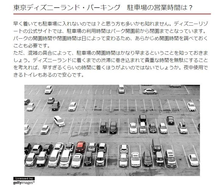 gooまとめ にて駐車場の写真を使用して頂きました!