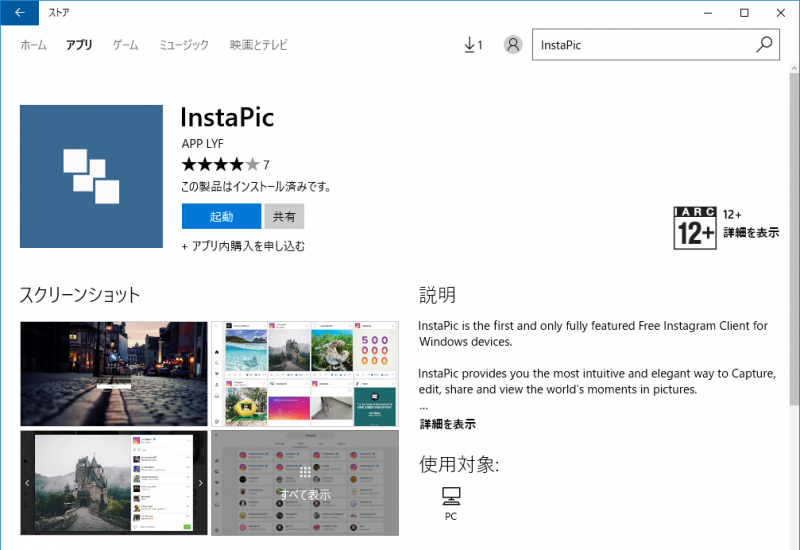 インスタグラムにWindowsパソコンから写真を投稿する方法。How to you post photograph to INSTAGRAM from computer of Windows