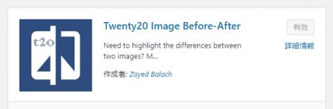 Lightroom現像ビフォーアフター。WordPressプラグイン「Twenty20」を使ってみた。雨の渋谷センター街