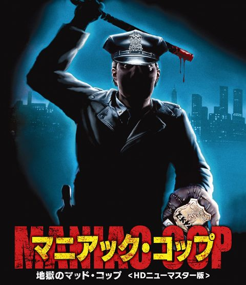 I feel terror when I watch this policeman of my photo. I noticed cause is one old horror film…
