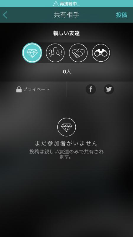 新アプリVEROのプライバシー設定