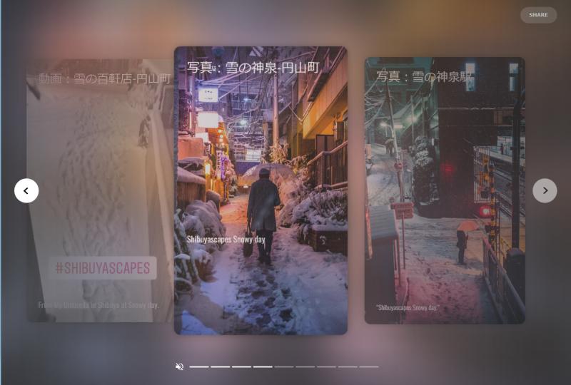 Google AMPストーリー テスト作成。雪の渋谷の写真と動画で作ってみた