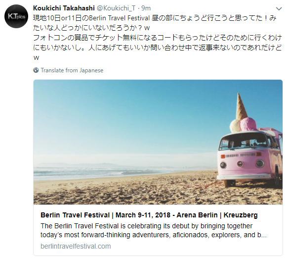 "Berlin Travel Festivalに雪の渋谷写真展示中!EyeEm Mission ""An Eye For Travel""受賞者の一人に選ばれました!フォトコンテスト受賞履歴"