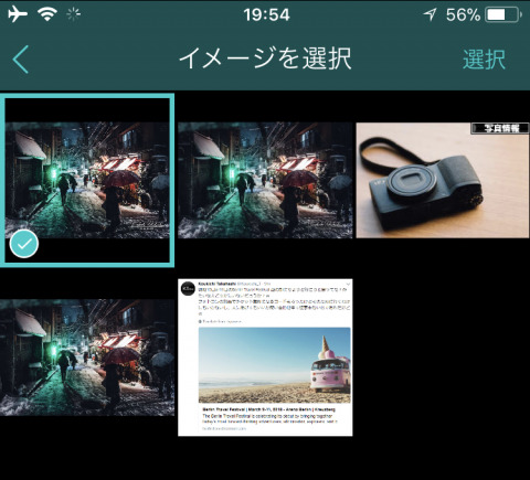 SNS界に黒船来航?Veroの使い方!リンク投稿の流れと特徴。ポストインスタグラム True Social Vero:海外SNS/アプリ最新情報