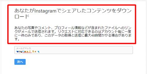 インスタグラム データダウンロード新機能提供開始!写真、コメント、プロフィール情報などをDL取得。バックアップ/エクスポート?の方法と流れ。Instagram最新情報