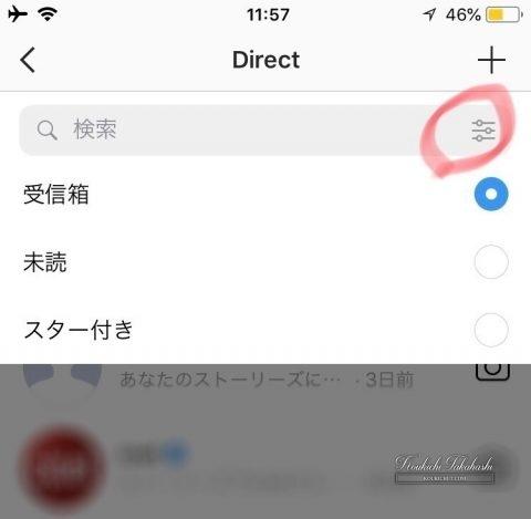 インスタグラムメッセージにフィルター機能が実装。DM全件表示(受信場後)、未読、スター付き(フラグ設定済み)の3種表示。Instagram最新機能2018