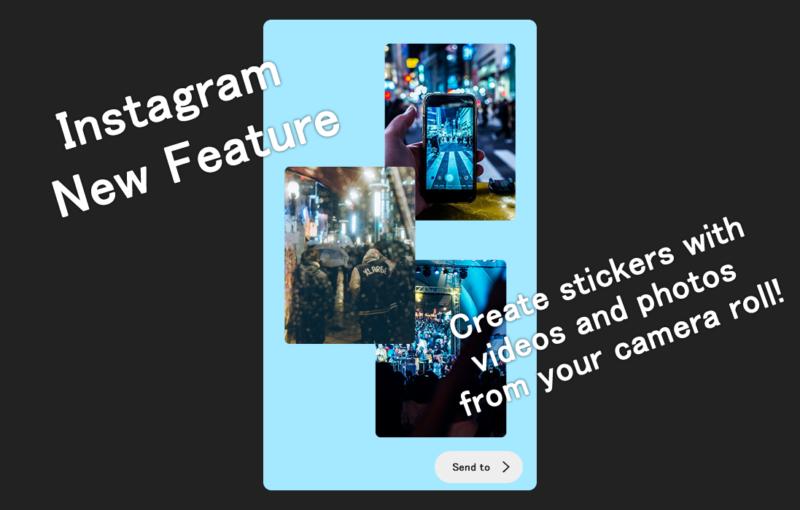 インスタグラム ストーリーズで写真+動画のコラージュが可能に?!一部ユーザー限定でストーリー新機能実装!Instagram最新情報2018