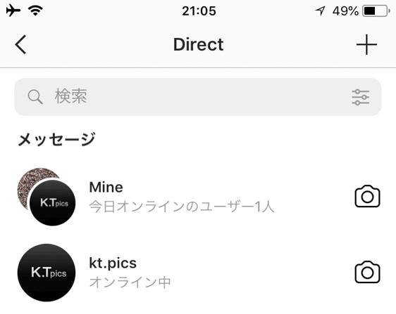インスタグラム ログイン中が一目でバレる?DM画面にオンライン中だと「緑色の丸マーク」を表示する「アクティビティのステータス」追加機能をテスト中!Instagram新機能2018 最新情報