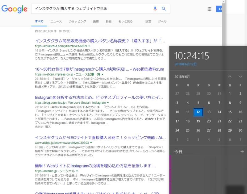 インスタグラム 購入する ウェブサイトで見る Google検索結果
