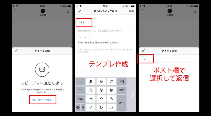 インスタグラム DMにクイック返信機能実装!定型文作成でスピーディーに返信可能に!Instagram新機能 最新ニュース速報 2018