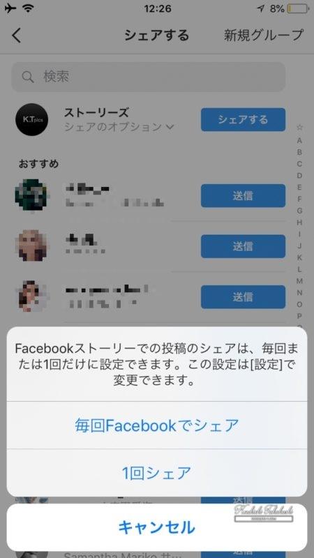 InstagramストーリーズのFacebookクロス投稿が毎回チェックしなくても投稿可能に!都度選択式から事前設定形式「シェアのオプション」に変更?インスタグラム アップデート最新情報2018