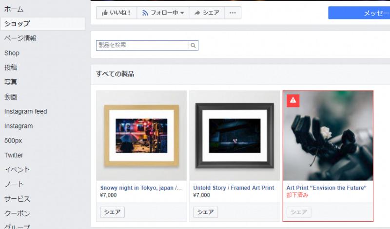 インスタから直接購入できるショッピング機能「 Shop Now」日本国内正式リリース!BASE/minneなども対応!Instagram最新情報