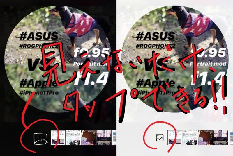 インスタストーリーズ ハイライトのカバー画像の変更方法。カメラロールから選択できない?変え方。ダークモード不具合で変えられない?Instagramストーリーサムネイル変更方法解説 2019
