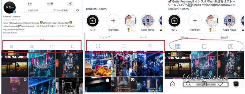 Instagram プロフィールタブのUI変更。シ新デザイン