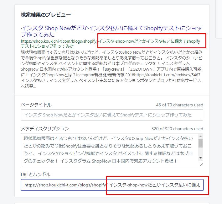 URLのブログタイトル部分を変更する方法