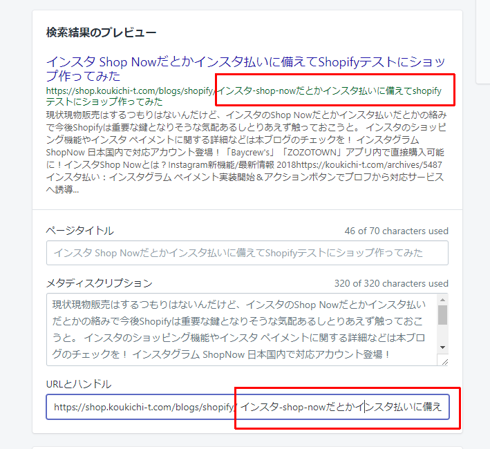 Shopifyメモ:複数ブログ作成可能=カテゴリ?URLの日本語表記を変更する方法。Instagram/EC/ショッピングカート。インスタShop Now、インスタ払いに備えてShopifyの使い方とかテスト中