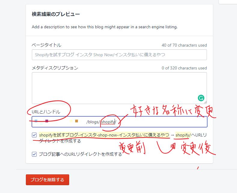Shopify(ショッピファイ)のブログURL、タイトル部分を変更、リダイレクトする方法