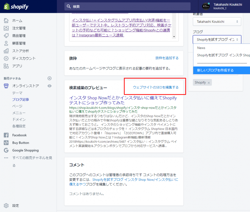 Shopify blog memo:we can create multiple blogs??How to change blog article's url.Shopifty tips