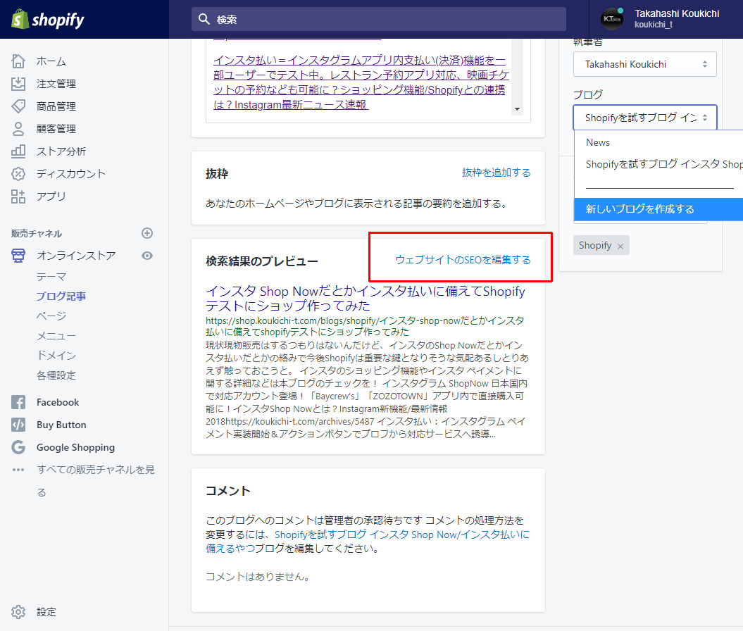 Shopify記事URLに日本語タイトルが入るのを直す、任意の文字列に変更する方法