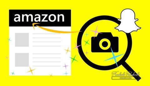スナップチャットがビジュアル検索機能を開発中!カメラで対象物やバーコードを読み取りAMAZONの商品検索結果へ。SNAPCHAT新機能最新情報2018