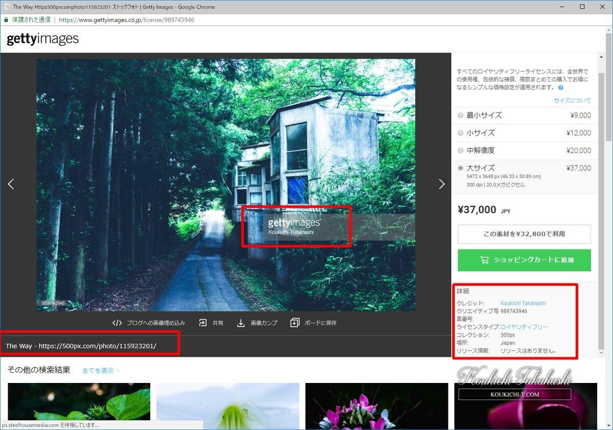500pxの写真がGetty Imagesで販売開始!500pxマーケットは閉鎖。クリエイティブ・コモンズライセンスでの配布も停止。海外ストックフォトサイト最新情報