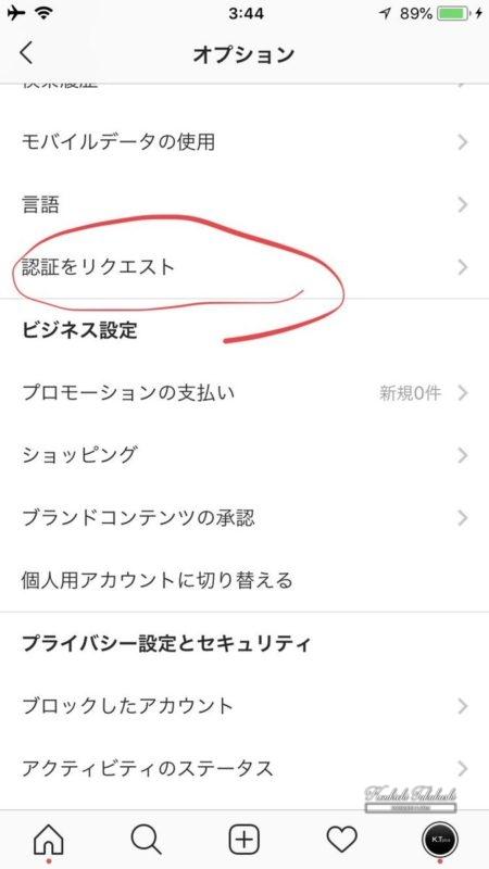 インスタグラム認証バッジ取得リクエストが日本国内からも可能に!「認証をリクエスト」タブ、認証マーク取得申請方法。Instagram新機能/最新ニュース速報 2018