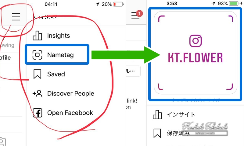 Instagram's Nametags display in option(side menu) of app.Instagram updates/changes latest news 2018