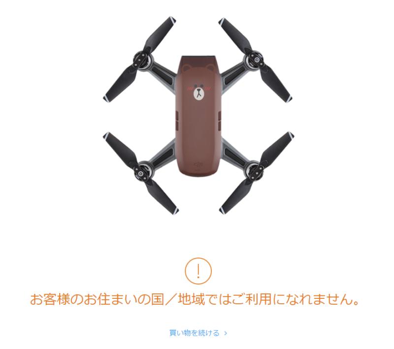 キャラクターコラボ商品としてLINEフレンズのブラウンモデルがSparkで登場の模様 しかし、残念ながら日本からは購入できなそう 汗.png