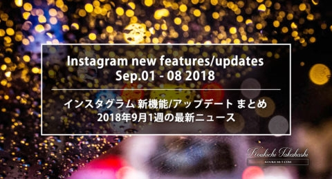 Summary of Instagram New features / updates/changes of Sep.01 - 08 2018.!and Twitter / Facebook / Society 6 too. SNS/Apps latest news