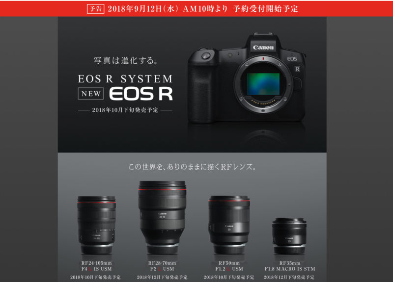 Canon フルサイズミラーレスカメラEOS R発表!RFレンズ4本!9月12日予約開始!キャノン新製品情報最新ニュース速報