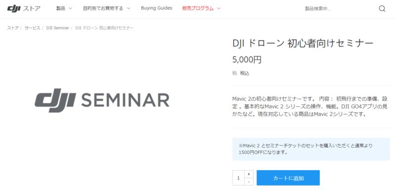 DJI ドローン Mavic 2初心者向けセミナー開催が決定!DJIドローン関連最新情報2018