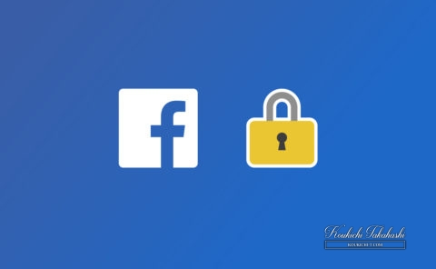 Facebook ログインの場所・履歴確認方法二段階認証(2FA)設定手順パスワード変更のやり方。フェイスブック乗っ取りやハッキングに備えて設定を見直そう。FacebookSNSアプリセキュリティ対策まとめ 2018