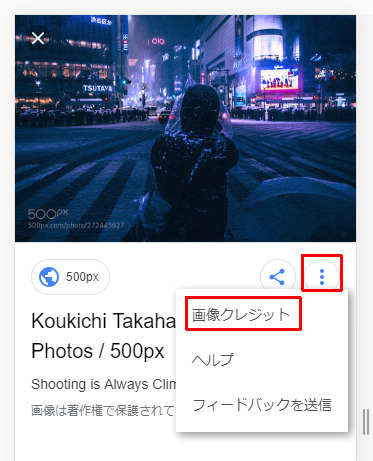 Googleイメージ検索結果の画像に著作者クレジット追加!CEPIC/IPTCと協力、写真家/カメラマン/フォトグラファーなどの著作権保護推進へ。Google最新ニュース速報