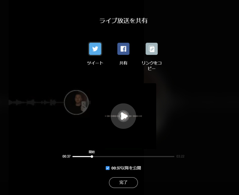 Twitterに音声ライブ配信が新機能として追加!映像オフ、音声のみでラジオ形式で生配信可能に!Periscopeにも実装。Twitter新機能/アップデート最新情報2018