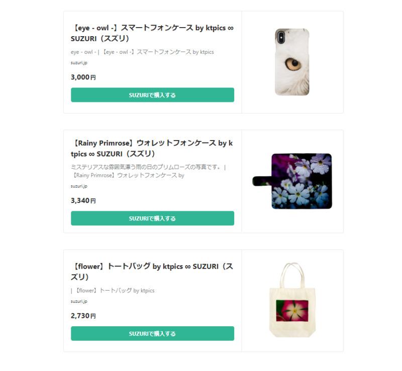 note(ノート)がSUZURI/カラーミー/STORES jp/BASE/minne商品プレビュー新機能導入!URL貼るだけ購入ボタンも表示可能に!eコマース/クリエイター向けショッピング機能最新情報2018