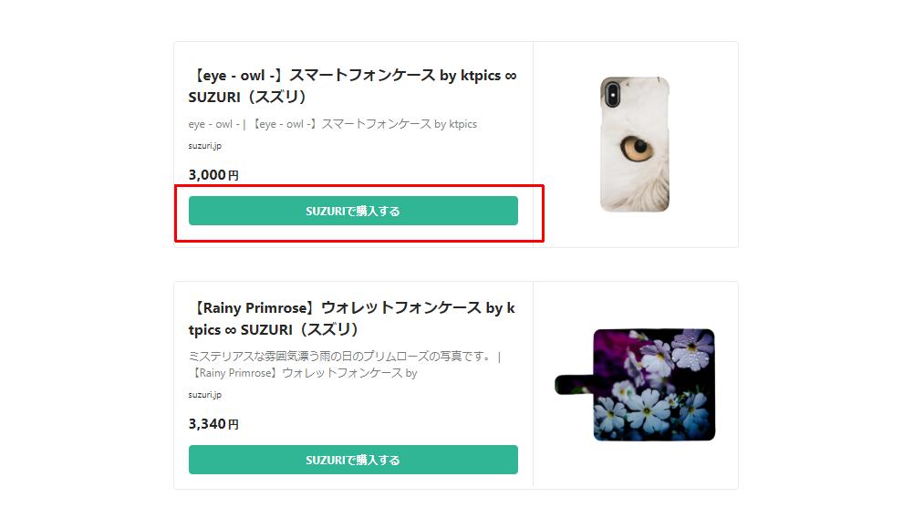 note(ノート)がSUZURIカラーミーSTORES jpBASEminne商品プレビュー新機能導入!URL貼るだけ購入ボタンも表示可能に!eコマースクリエイター向けショッピング機能最新情報2018
