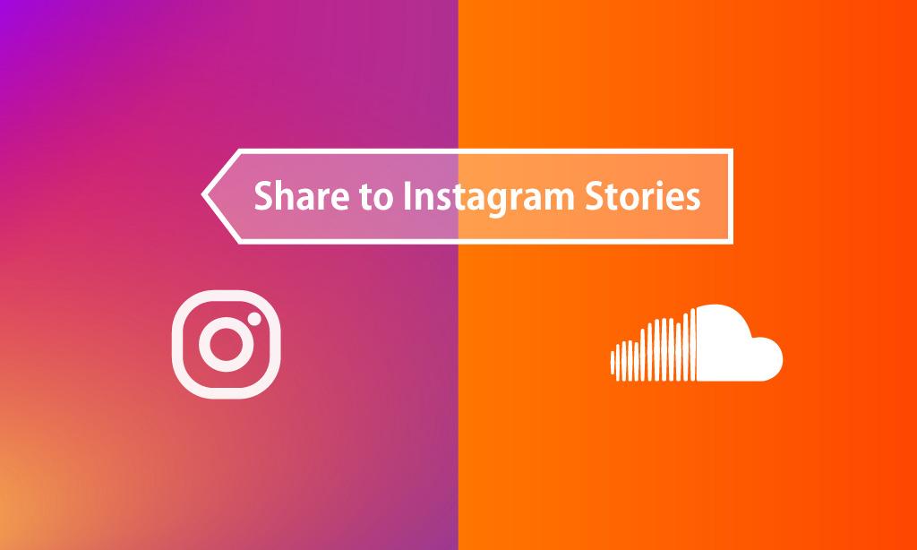 「スクショよさようなら」SoundCloudからInstagramストーリーズへ今聴いている曲のシェアが可能に!Spotifyは5月に投稿機能実装済み。インスタグラム新機能アップデート最新情報2018