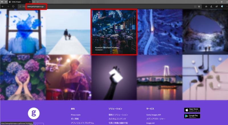 ゲッティイメージズがデザインリニューアル!TOPページに雨の渋谷の写真が掲載されました!Getty Images/EyeEm/ストックフォト最新情報2018