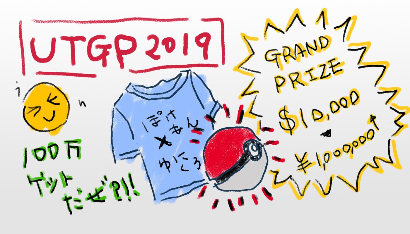 ポケモンがテーマのユニクロtシャツデザイン・コンペ「ut grand prix