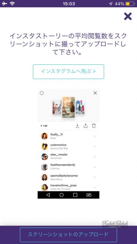 Indahash Instagramストーリーズ連携可能に!動画をストーリーにアップして報酬ゲット!また、トランスコスモスと戦略的業務提携!国内広告キャンペーン展開に期待!インダハッシュ/インフルエンサーマーケティング最新情報2018