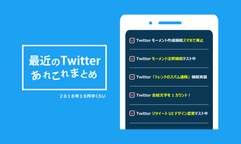 最近のTwitter新機能改悪改善アップデートまとめ。ツイッター最新情報2018年10月中くらいのやつ