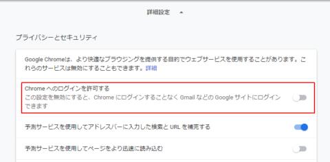 Chromeへのログインを許可する設定が追加!GoogleアカウントやYoutubeログイン時にクロムに勝手にログインするやつ解決