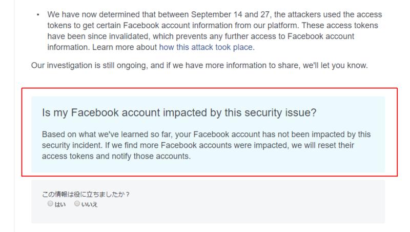 Facebookトークン盗難対象ユーザーは約3000万人!9月の9000万人強制ログアウト個人情報流出事件続報。フェイスブック最新ニュース速報2018 #FacebookBreach