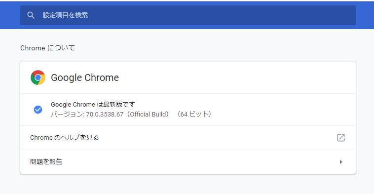 Googleアカウント連動ログインオフが可能に「Chromeへのログインを許可する」設定が出ていない場合はアップデートを