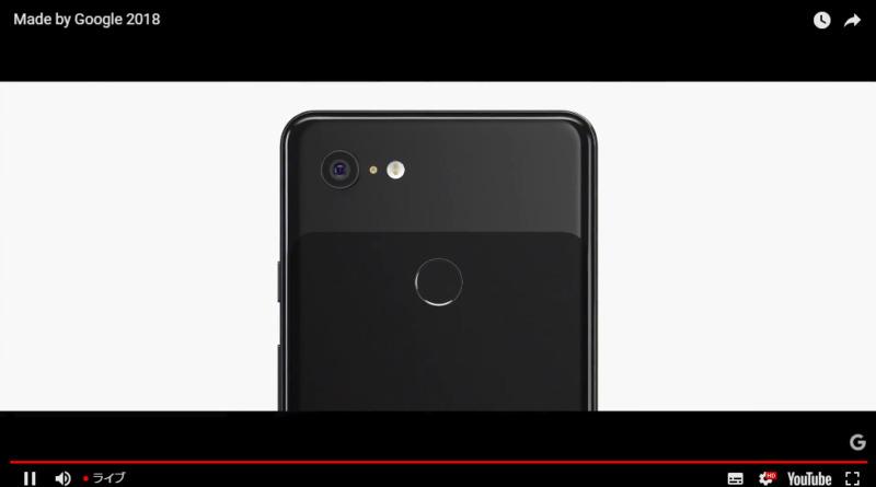 Google Pixel 3 / Pixel 3 XL予約開始!Google Pixel Slate / Google Home Hub Made by Googleで情報公開!Google新製品最新情報2018 #madebygoogle