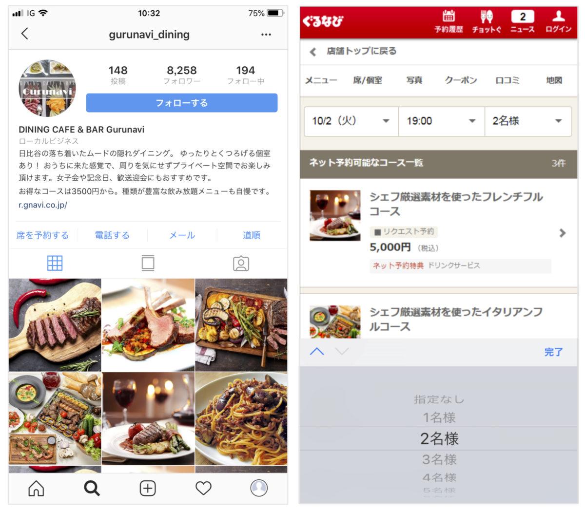 インスタでぐるなび加盟店が予約可能に!「席を予約」アクションボタンをぐるなびネット予約機能対象飲食店が設置可能に。Instagramレストラン予約機能 最新情報2018