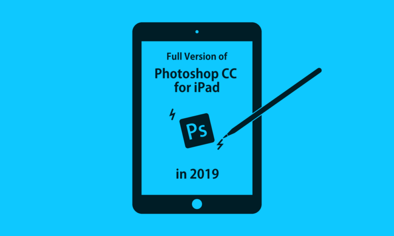 iPad版 Photoshop 2019年公開決定!フル機能!もう何でもiPadでできる!「Photoshop CC for iPad」 一方、Surface Goとフォトショの関係。Adobe最新情報2018