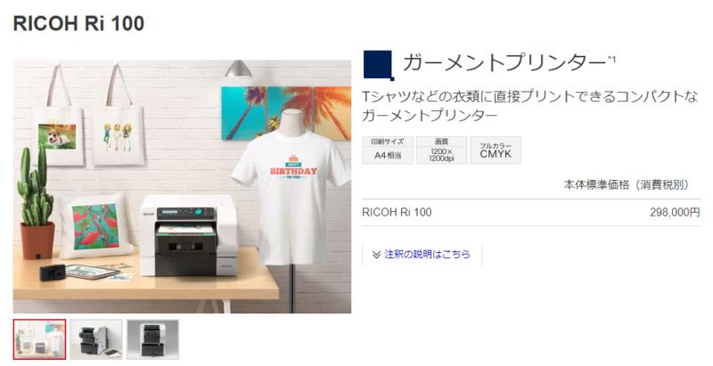 Tシャツなどの衣類に直接プリントできるコンパクトなガーメントプリンター